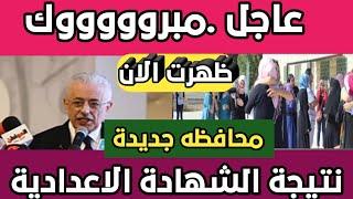 مبروك ظهور نتيجة الشهادة الاعدادية 2021 ترم تانى الآن فى محافظة جديدة