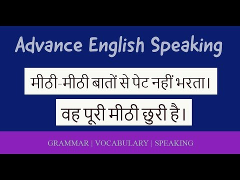 ADVANCE ENGLISH SPEAKING | 14 Words with Meaning & Examples
