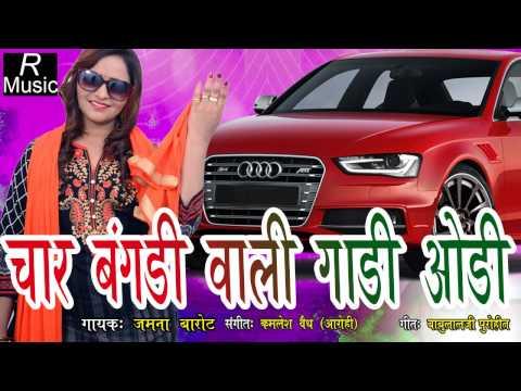Char bagdi vadi gadi | Full Audio Songs | Jamna Barot | Popular Gujarati Song 2017