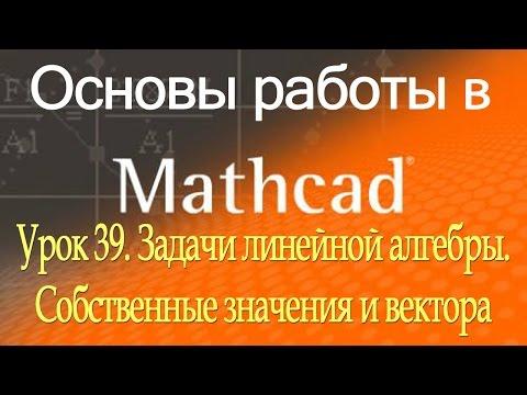 Собственные числа матрицы онлайн