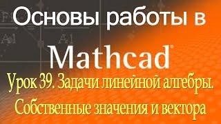 Задачи линейной алгебры. Собственные значения и вектора. Урок 39