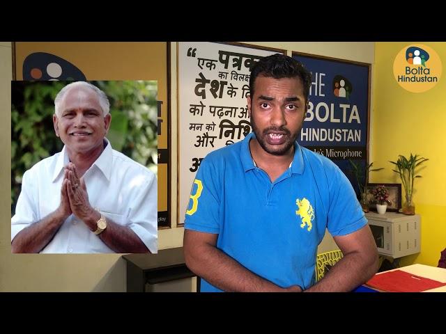 खुलासा: B S Yeddyurappa ने 1800 करोड़ में खरीदी थी मुख्यमंत्री की कुर्सी