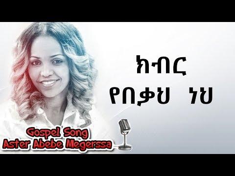 Aster Abebe | Kbier Yebeka Neh - ክብር  የበቃህ  ነህ