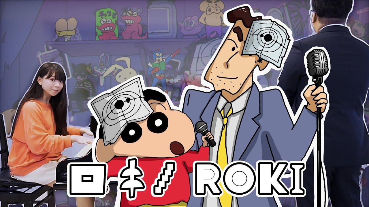 【クレヨンしんちゃん】「ロキ」親子で歌ってみた【まなまる×kame】【爆笑ターンテーブル】