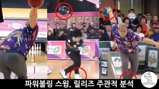 kpba프로선수들의 스윙 릴리즈 주관적인 분석! [bowling] 파워볼링 기본기 분석