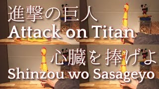 Attack on Titan OP - Shinzou wo Sasageyo | Rubber Chicken Cover / びっくりチキンカバー【進撃の巨人OP「心臓を捧げよ」】演奏してみた