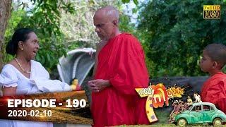 Hathe Kalliya | Episode 190 | 2020- 02- 10 Thumbnail