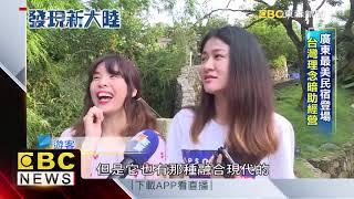 廣州花園「增城掛綠」 一派悠閒賺大錢