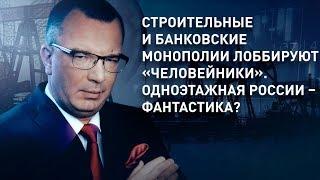 Строительные и банковские монополии лоббируют «человейники». Одноэтажная Россия – фантастика?