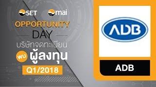 Oppday Q1/2018 บริษัท แอ็พพลาย ดีบี จำกัด (มหาชน) ADB