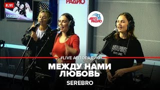 🅰️ SEREBRO - Между нами любовь (#LIVE Авторадио)