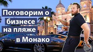 Бизнес в Монако | Монте-Карло