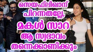 സെയഫ് അലി ഖാന് പിറന്നതല്ലേ,മകൾ സാറ ആ സ്വഭാവം തന്നെ ക്കാണിക്കും   Sara ali khan insulted fan