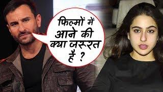Saif Ali khan doesn't want Sara to enter Bollywood?