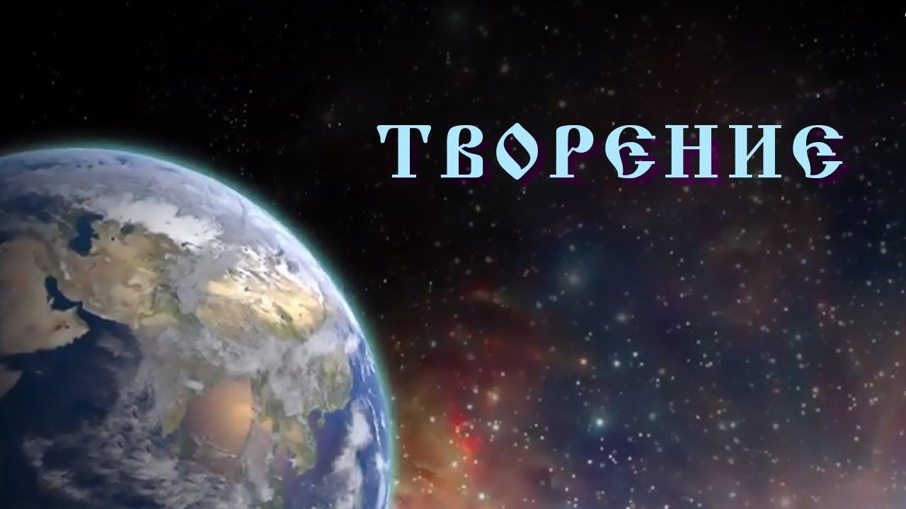 Сергей Козловский - Творение.