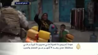عودة تدريجية للحياة في كريتر بمحافظة عدن