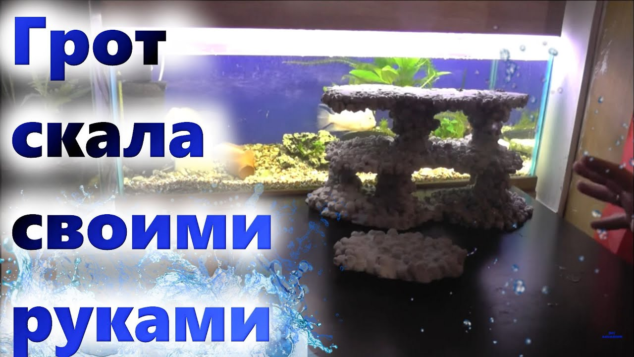 Видео грот в аквариум своими руками