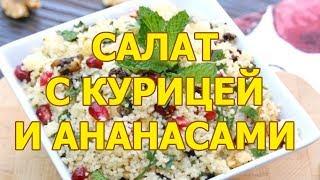 ПРАЗДНИЧНЫЙ САЛАТ С КУРИЦЕЙ И АНАНАСАМИ видео рецепт