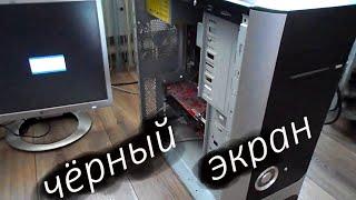Ремонт компьютера при включении вентиляторы крутятся и всё черный экран самая частая причина простая