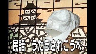 九州地方の民話を、小さい子どもたちにも分かりやすく語りました。 演奏...