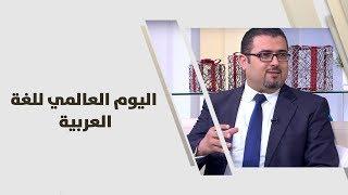 د. احمد الزبيدي - اليوم العالمي للغة العربية