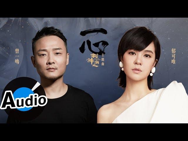 郁可唯、曾一鳴 - 一心(官方歌詞版)- 電視劇《封神演義》主題曲