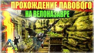 ARK SURVIVAL EVOLVED #14   ПРОХОЖДЕНИЕ ЛАВОВОГО ГОЛЕМА НА ВЕЛОНАЗАВРЕ В АРК   арк сурвайвал эволв