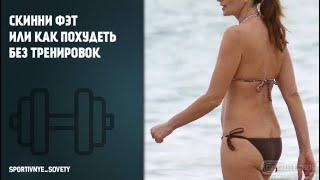 постер к видео Скинни Фэт или как похудеть без тренировок