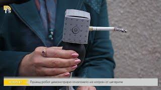 Пушещ робот демонстрира отлагането на катран от цигарите