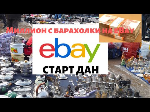 Старт проекта миллион с барахолки на eBay |  первая прибыль
