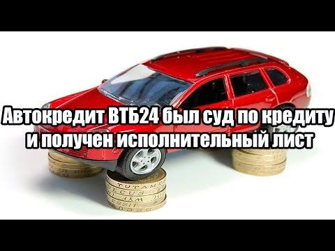 ✓ Автокредит ВТБ24 был суд по кредиту и получен исполнительный лист