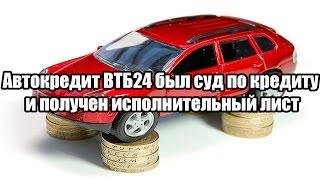 видео Обязательное страхование автокредита в ВТБ24: КАСКО на автомобиль и страхование жизни заёмщика