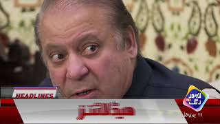 News Headlines | 03:00 PM | 17 Feb 2019 | Lahore Rang