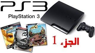 شرح بالتفصيل لكيفية تحميل ألعاب مجانا  PS3 ونقلها إلى USB وتشغيلها على PS3(الجزء 1)