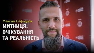 Максим Нефьодов про ліквідацію ДФС, митників-корупціонерів та контрабанду з АТО