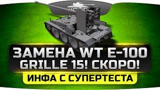 Срочная Инфа с СуперТеста. Скрины и ТТХ замены Waffenträger E-100 - Grille 15!
