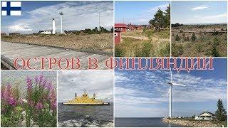 ГДЕ ОТДЫХАЮТ ФИННЫ || ЕДЕМ НА ОСТРОВ