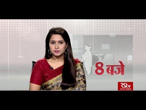 Hindi News Bulletin | हिंदी समाचार बुलेटिन – August 17, 2019 (8 pm)