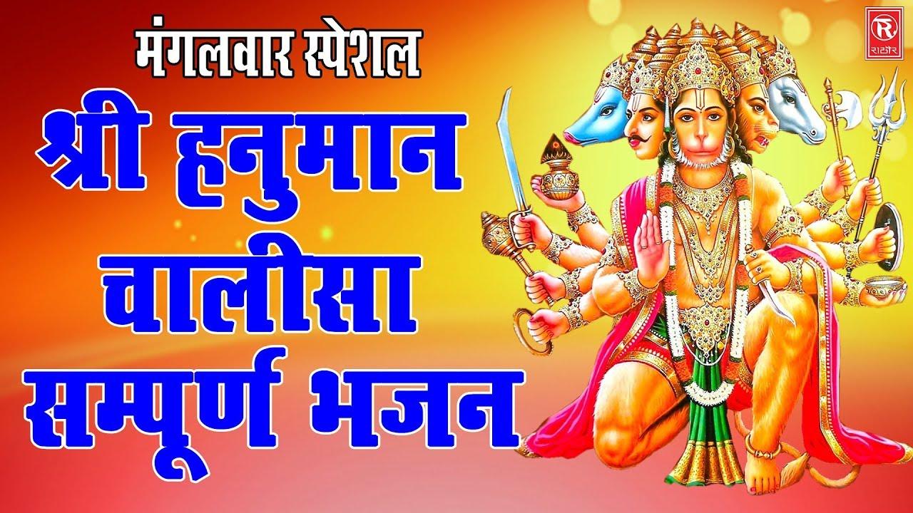मंगलवार स्पेशल भजन : श्री हनुमान चालीसा  Shree Hanuman Chalisa | Hanuman Bhajan | Rathore Cassettes