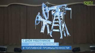 """Чернушка. """"День работников нефтяной, газовой и топливной промышленности""""."""