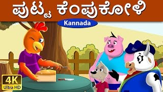 ಪುಟ್ಟ ಕೆಂಪುಕೋಳಿ | Little Red Hen in Kannada | Kannada Stories | Kannada Fairy Tales
