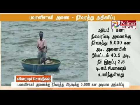 Erode : Bhavani Sagar Dam's water flow has been increased due to heavy rains | Polimer News