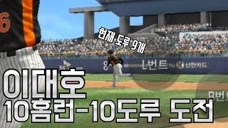 이대호 10홈런-10도루 도전/이사만루2018[달푸림]