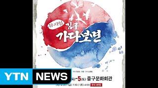 [인천] 김구 일대기 그린 '가다보면' 창작뮤지컬 공연…
