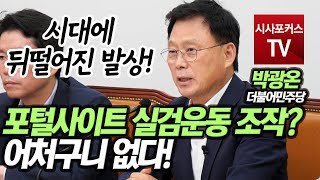 """박광온 """"포털사이트 실검운동이 조작? 어처구니 없다!"""""""