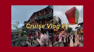 [Vlog] 7박8일 크루즈 브이로그 (대만 택시투어)