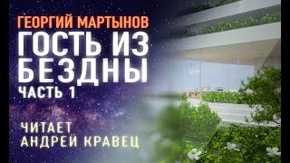 """Аудиокнига Г. Мартынов """"Гость из бездны"""". Часть 1. Читает Андрей Кравец"""