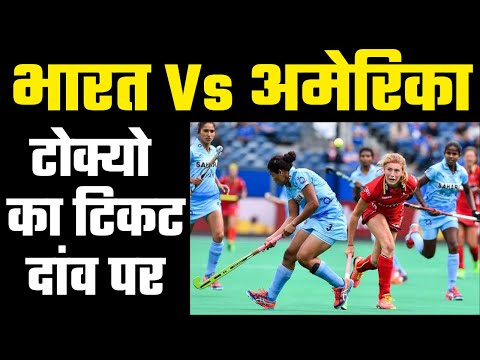 FIH Olympic Qualifiers Women Hockey, India Vs Usa
