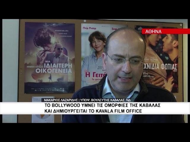 Το Bollywood υμνεί τις ομορφιές της Καβάλας και δημιουργείται το Kavala Film Office