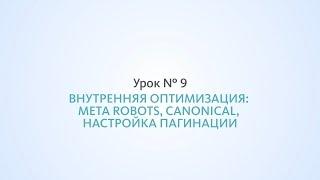 Внутренняя оптимизация: meta robots, canonical, пагинация - Урок №9, Школа SEO